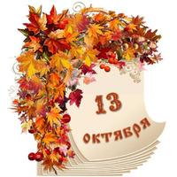 Народный календарь. Дневник погоды 13 октября 2021 года