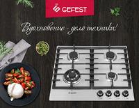 """Конкурс рецептов """"GEFEST - с теплом в каждый дом!"""""""